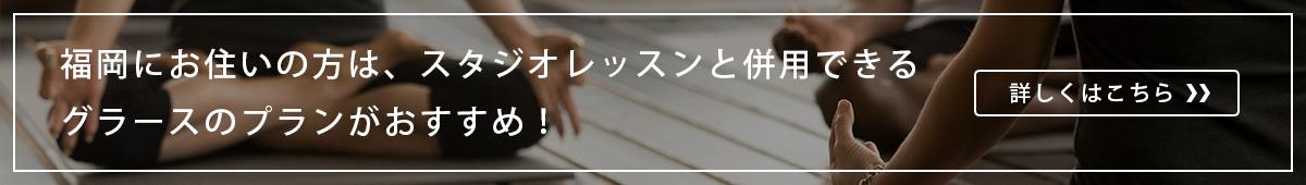 福岡にお住いの方は スタジオレッスンと併用できる グラースのプランがおすすめ!